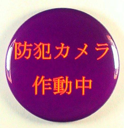 防犯バッジ 「防犯カメラ作動中」いじめ・痴漢・パワハラ・悪徳...