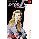 レベルE 3 (ジャンプコミックス)