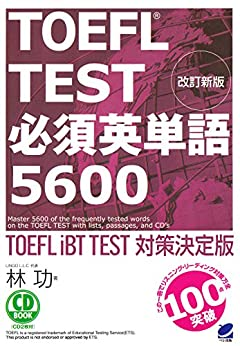 [林功]の改訂新版 TOEFL TEST必須英単語5600(CDなしバージョン)