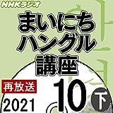 NHK まいにちハングル講座 2021年10月号 下