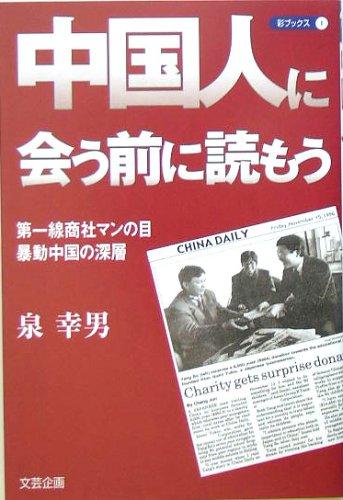 中国人に会う前に読もう―第一線商社マンの目・暴動中国の深層 (彩ブックス)の詳細を見る