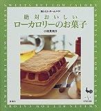 絶対おいしいローカロリーのお菓子 (おいしいホームメイド)