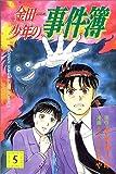 金田一少年の事件簿 (5) (講談社コミックス (1960巻))