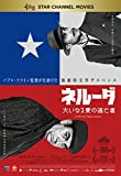 ネルーダ 大いなる愛の逃亡者[DVD]