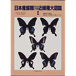 日本産蝶類及び世界近縁種大図鑑 1