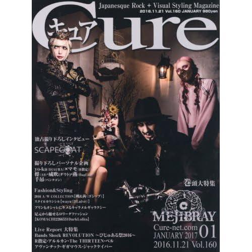 Cure(キュア) 2017年 01 月号 [雑誌]