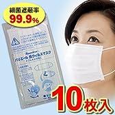 バリエール抗ウィルスマスク備蓄用[10枚セット]【【撥水性フィルタでウィルスも通さない!インフルエンザ対策マスク】