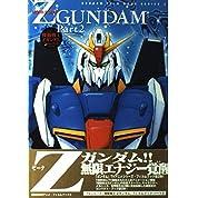 TVシリーズ機動戦士Zガンダムフィルムブック (パート2) (旭屋出版アニメ・フィルムブックス―Gundam film book series)