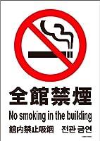 標識スクエア 「 全館禁煙 」 タテ・中【ステッカー シール】 138x194㎜ CFK3003 8枚組