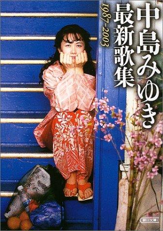 中島みゆき最新歌集 1987~2003 (朝日文庫)の詳細を見る