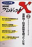 ジュニア版 NHKプロジェクトX〈2〉世界初!科学技術を創った人たち