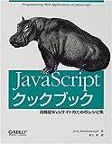 JavaScriptクックブック―高機能Webサイトのためのレシピ集