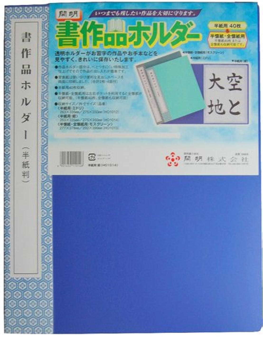 純粋に鷲浮浪者開明 書作品ホルダー 半紙用 紺 HO1014