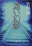 遠い幻影 (文春文庫)