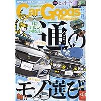 Car Goods Magazine (カーグッズマガジン) 2008年 04月号 [雑誌]