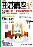 NHK 囲碁講座 2006年 12月号 [雑誌] [雑誌] / 日本放送出版協会 (刊)