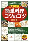 簡単料理コツのコツ (1) (大図解-大きな図で解りやすい本-)