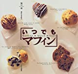 いつでもマフィン―Muffins&Quick Breads 画像