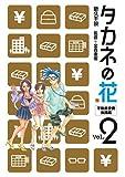 タカネの花 2 (BUNCH COMICS)