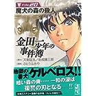 金田一少年の事件簿File(20) (講談社漫画文庫)