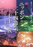 ニッポンの二十四節気・七十二候―写真・和歌・前線図でめぐる72の季節