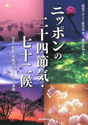 ニッポンの二十四節気・七十二候―写真・和歌・前線図でめぐる72の季節の詳細を見る