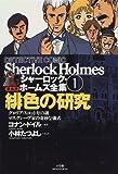 シャーロック・ホームズ全集―まんが (第1巻)