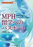 MPH(マスター・オブ・パブリックヘルス)留学へのパスポート 世界を目指すヘルスプロフェッション (シリーズ日米医学交流)