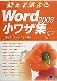 知って得するWord2003小ワザ集 (SCC books)