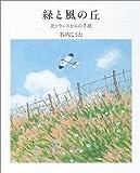 緑と風の丘~北フランスからの手紙~