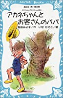 アカネちゃんとお客さんのパパ モモちゃんとアカネちゃんの本(5) (講談社青い鳥文庫)