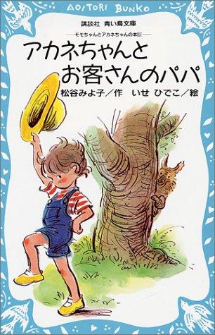 アカネちゃんとお客さんのパパ モモちゃんとアカネちゃんの本(5) (講談社青い鳥文庫)の詳細を見る