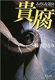 貴腐 (文春文庫)