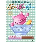 NHKプチプチアニメシリーズ ぶ~ば~が~ [DVD]