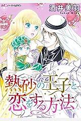 熱砂の王子と恋をする方法【新装版】 (ハーモニィ by ハーレクイン) Kindle版