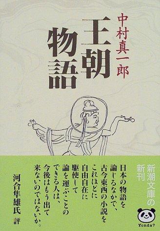 王朝物語 (新潮文庫)の詳細を見る
