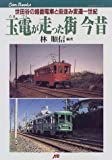 玉電が走った街 今昔 世田谷の路面電車と街並み変遷一世紀 JTBキャンブックス