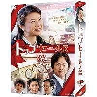 NHK土曜ドラマ トップセールス DVD-BOX
