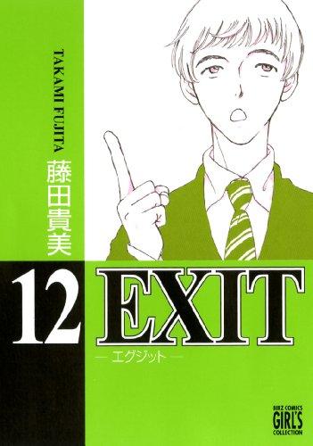 EXIT 12 (バーズコミックス ガールズコレクション)の詳細を見る