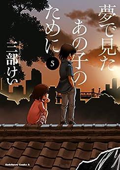 [三部 けい]の夢で見たあの子のために(5) (角川コミックス・エース)