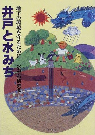 井戸と水みち―地下の環境を守るために