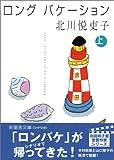 ロングバケーション〈上巻〉 (新風舎文庫)