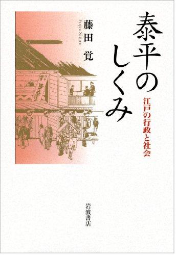 泰平のしくみ――江戸の行政と社会の詳細を見る