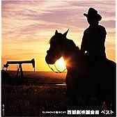 ダイヤモンド・ベスト 西部劇映画音楽 ベスト