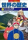 小学館版学習まんが 世界の歴史 8 モンゴルと中国 画像