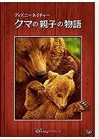ディズニーネイチャー/クマの親子の物語 [DVD]