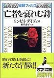 亡者を哀れむ詩 密偵ファルコシリーズ (光文社文庫)