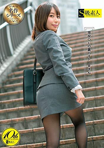 現役OLの裏バイト Rさん(限定特典:リサさんの直穿きパンティと直筆サイン入着用証拠チェキのセット)(初回限定) / S級素人 [DVD]