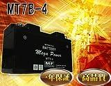 バイク バッテリー マジェスティ YP250S 型式 BA-SG03J 一年保証 HT7B-4 密閉式 7B-4