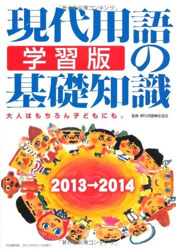 現代用語の基礎知識 学習版2013→2014の詳細を見る
